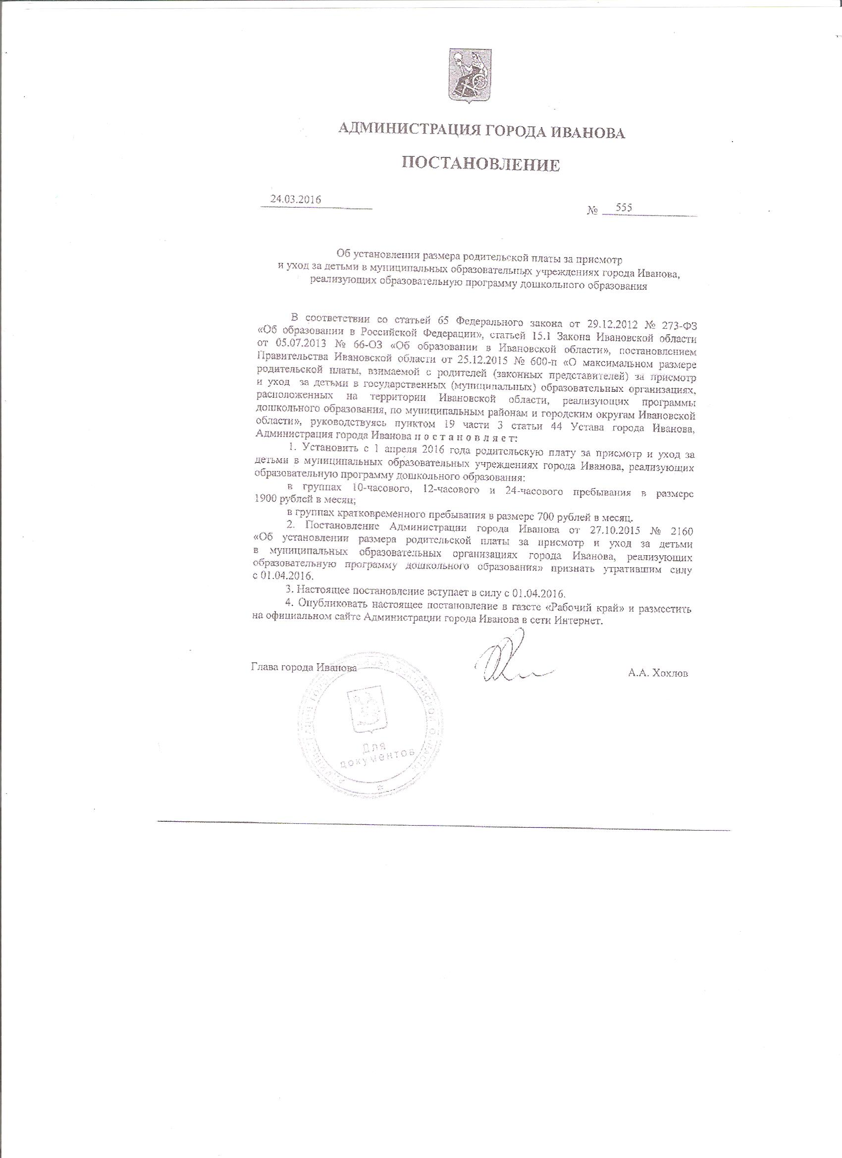 приказ ливанова договор между родителями и доу